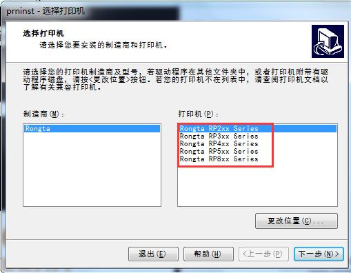 【容大标签打印机】驱动与编辑软件问题  第3张