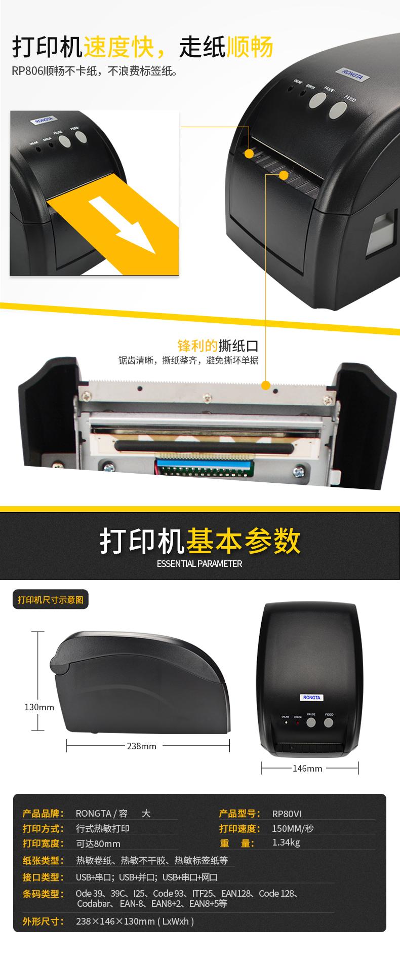 容大RP80VI 热敏标签打印机  第3张