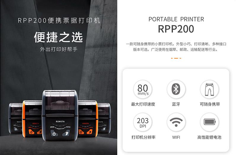 容大科技便携打印机RPP200,外出打印好帮手  第1张