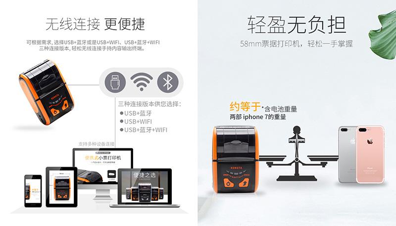容大科技便携打印机RPP200,外出打印好帮手  第3张