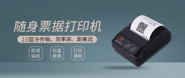 """""""选择我""""让工作更有效率,容大RPP210便携打印机  第1张"""