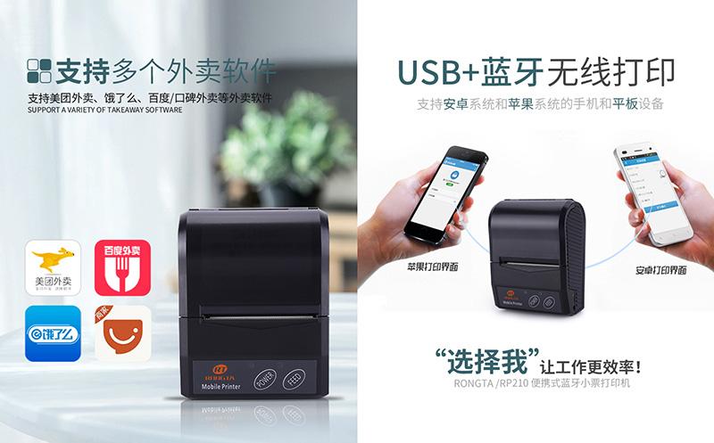 """""""选择我""""让工作更有效率,容大RPP210便携打印机  第2张"""