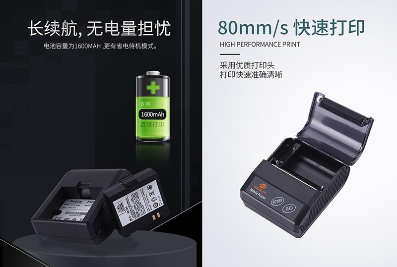 """""""选择我""""让工作更有效率,容大RPP210便携打印机  第3张"""
