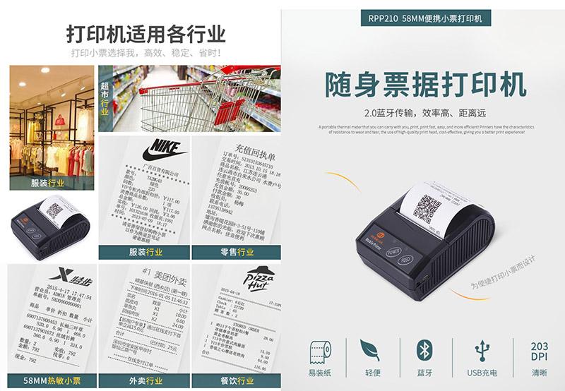 """""""选择我""""让工作更有效率,容大RPP210便携打印机  第4张"""