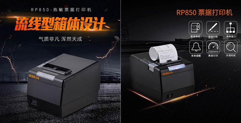 深受零售餐饮业追捧-容大科技RP850小票打印机  第2张