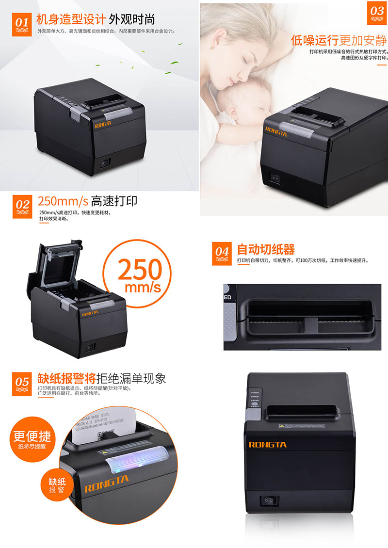 深受零售餐饮业追捧-容大科技RP850小票打印机  第3张