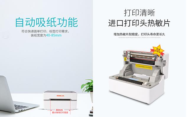 打印新风尚,小巧又精致,容大科技无纸仓面单打印机RP311  第3张