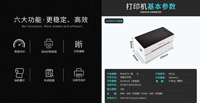 打印新风尚,小巧又精致,容大科技无纸仓面单打印机RP311  第4张